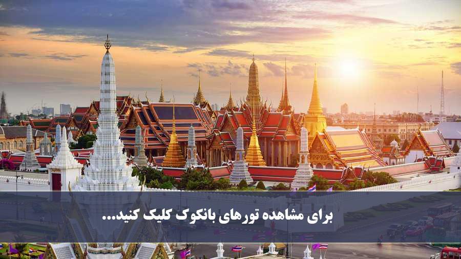رویایی شیرین، قسمت دوم بانکوک
