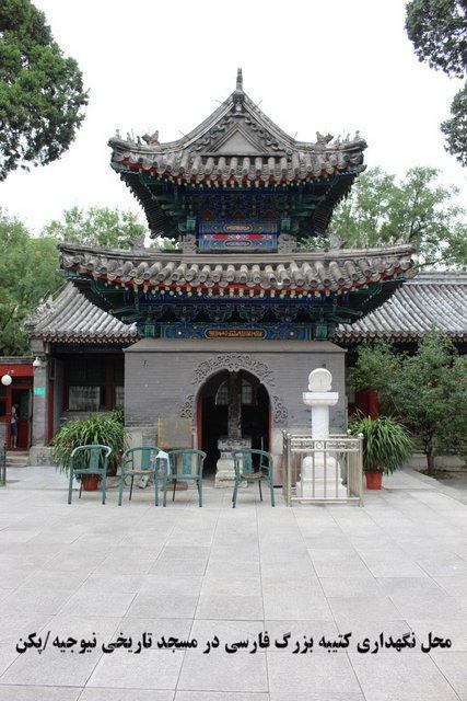 ردپای ایرانی ها در زبان، مذهب و فرهنگ چین