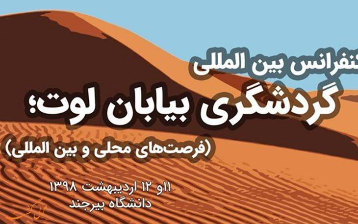 همایش بین المللی گردشگری بیابان لوت در اردیبهشت ماه برگزار می گردد!
