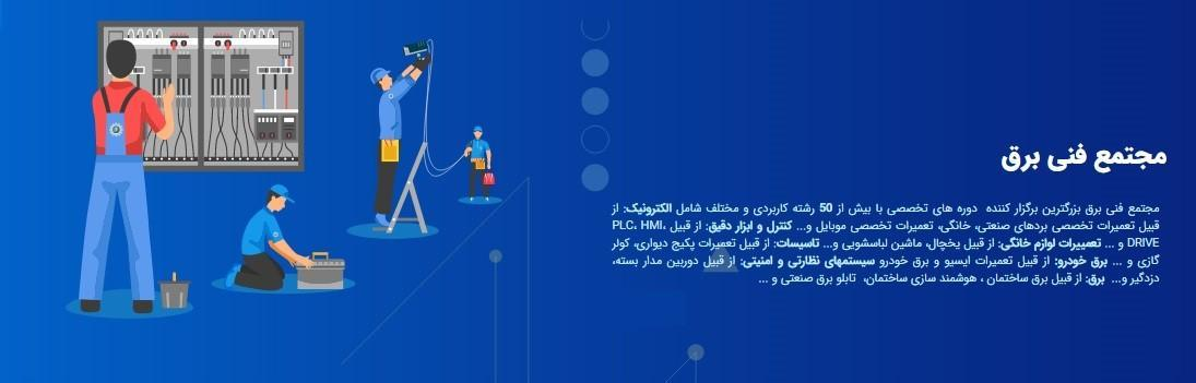 بهترین آکادمی برق در تهران کدام است؟