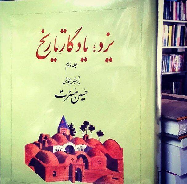 خبرنگاران جلد دوم کتاب یزد، یادگار تاریخ منتشر شد