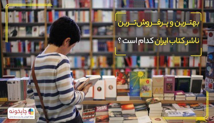 بهترین و پرفروش ترین ناشر کتاب ایران کدام است ؟