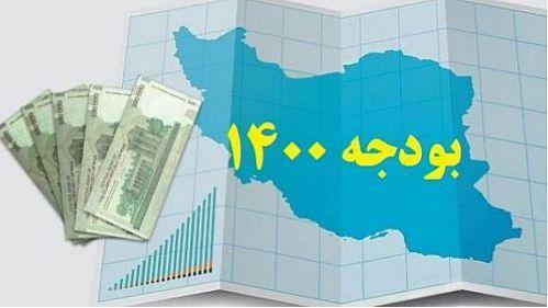 توجه ویژه دولت به سیاست&zwnjهای حمایتی در لایحه بودجه 1400