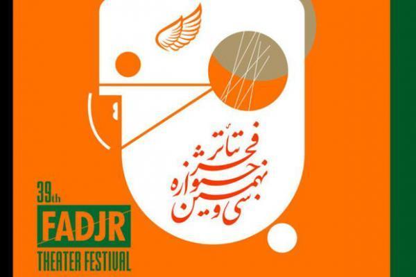 نامزد های بخش مسابقه نمایش های خیابانی تئاتر فجر معرفی شدند