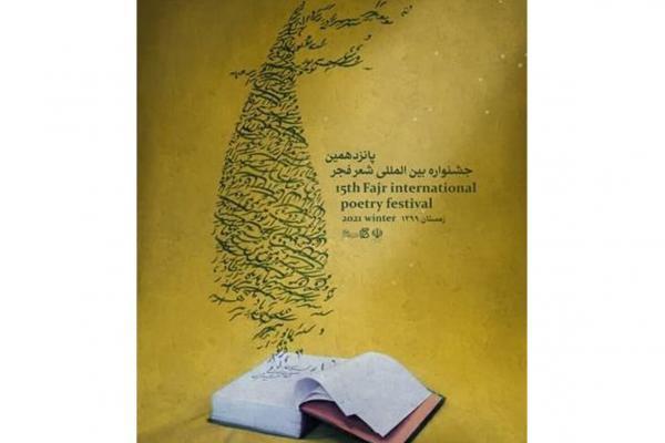 خبرنگاران نامزدهای جشنواره شعر فجر معرفی شدند