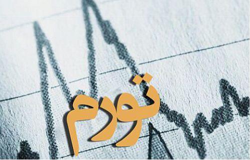 تورم سالانه 36.4 درصد اعلام شد