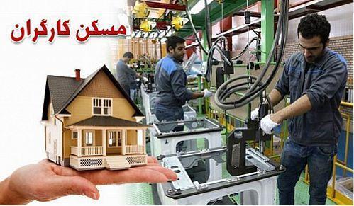 حق مسکن 450 هزار تومانی کارگران، منتظر تصویب در کمیسیون مالی دولت