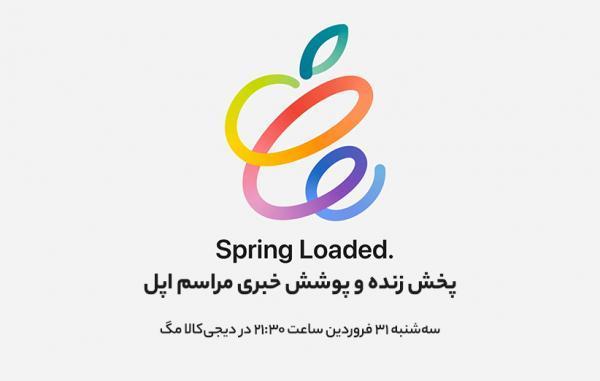 مراسم Spring Loaded اپل (پخش زنده تمام شد)