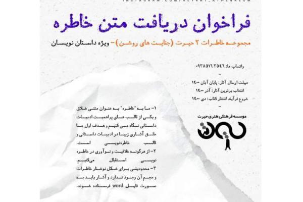 فراخوانی ادبی در شیراز برای جنایت های روشن